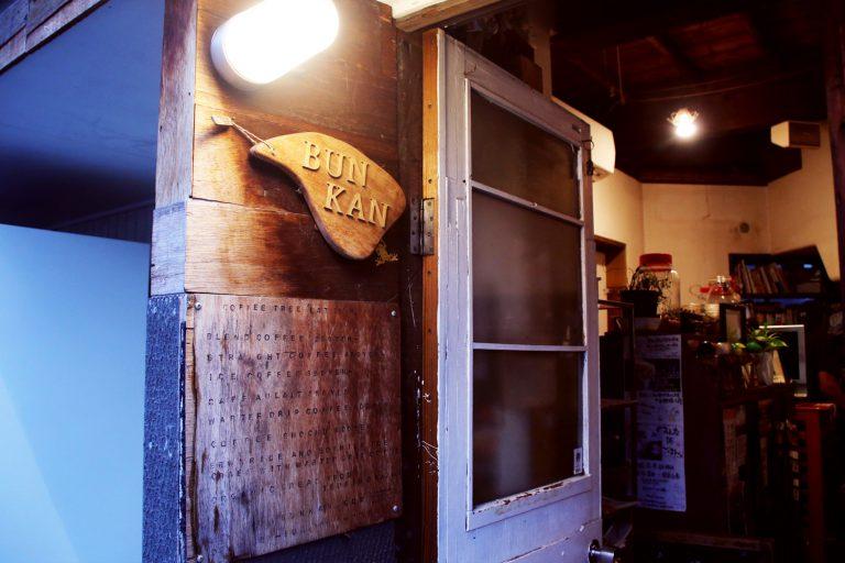 Cafe&Bar 爬虫類館分館